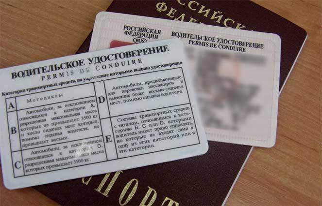 Выяснить номер водительского удостоверения
