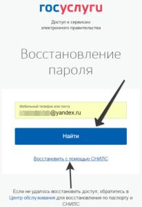 Фото 1. Восстановление пароля с помощью СНИЛС