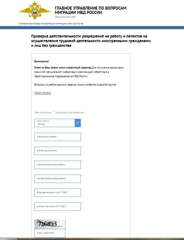 Как можно проверит патент на работу порядок регистрация граждан по месту жительства