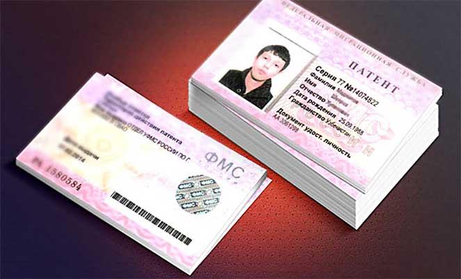 Разрешение на работу или патент разница штраф если нет постоянной регистрации а есть временная
