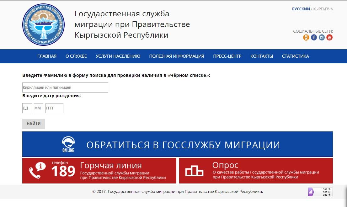 Регистрация граждан киргизии в москве регистрация по месту временного пребывания через госуслуги
