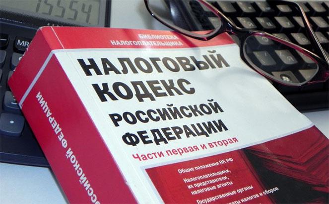 Налоговой кодекс РФ