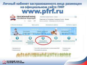 Сайт ПФР
