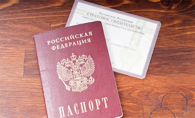 Паспорт РФ и страховое свидетельство