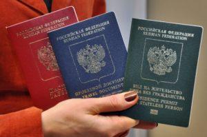 Смена гражданства