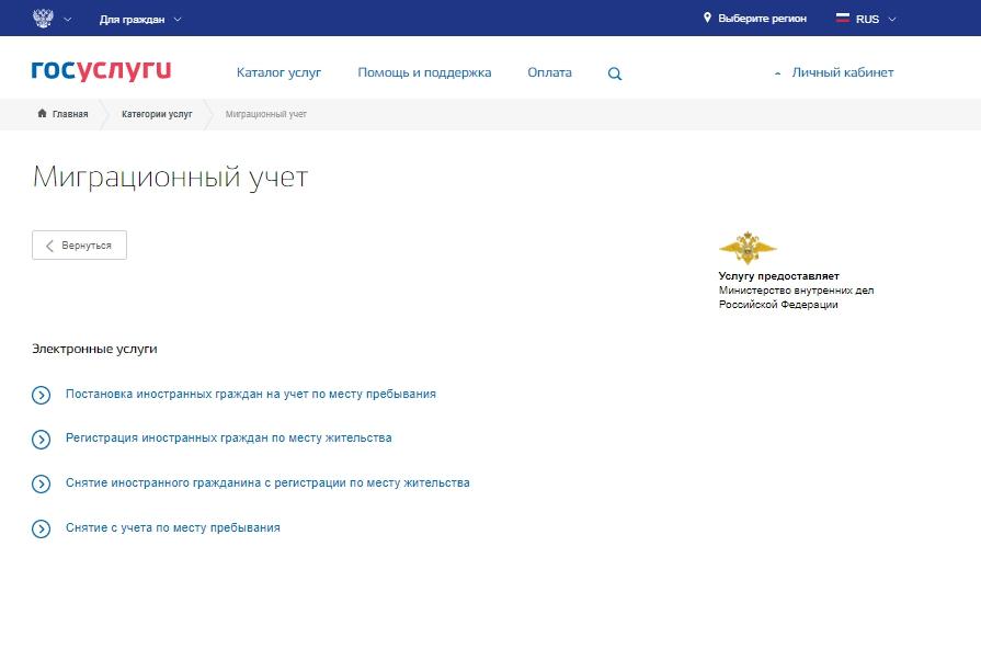 Миграционный учет доклад образец документа временная регистрация