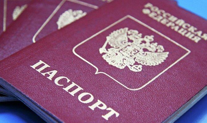 Кто такой гражданин РФ?