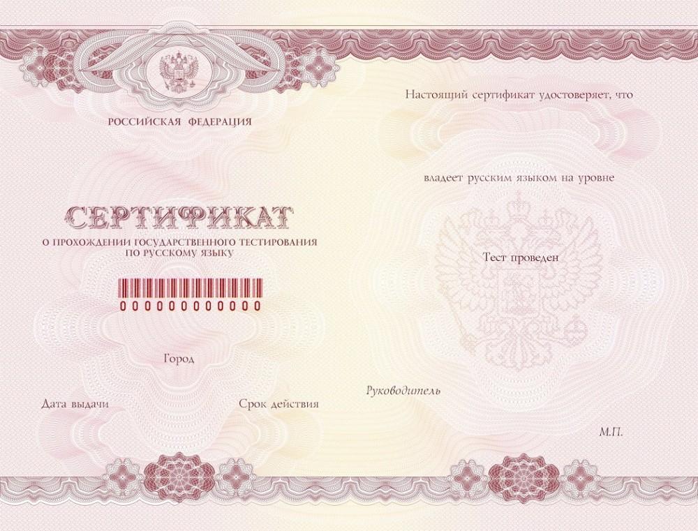 Пустой сертификат