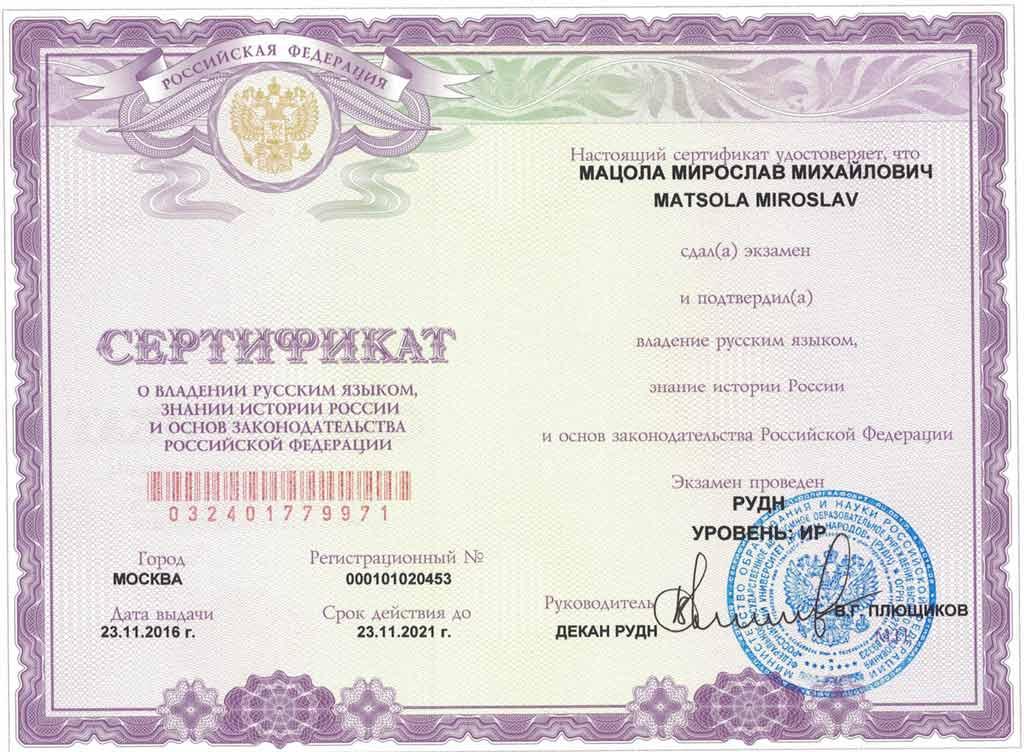 Заполненный сертификат