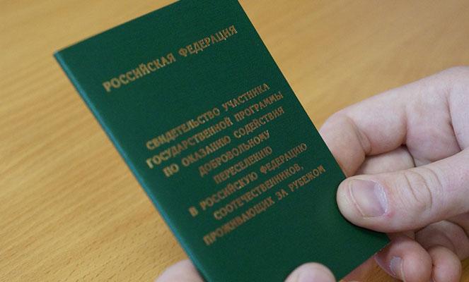 Помощь при получении паспорта РФ в ДНР