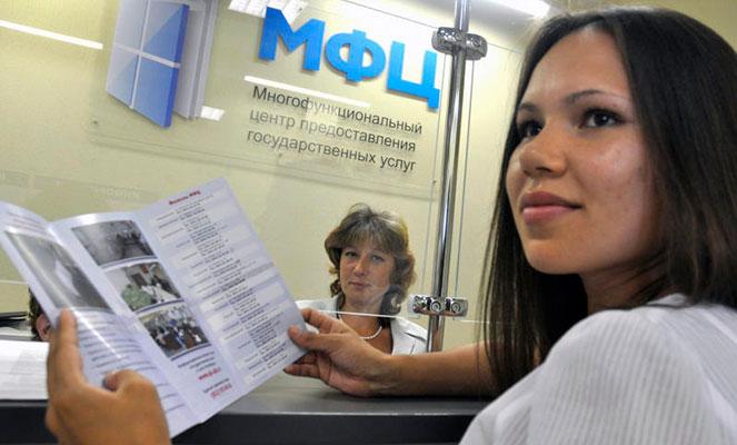 Оформить гражданство ребенку в МФЦ