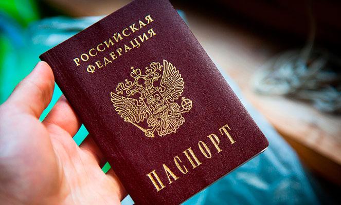 Оформление паспорта после приобретения гражданства России