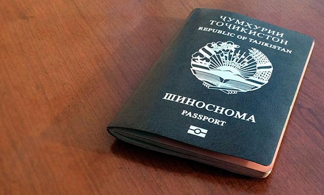 Выход из гражданства Таджикистана