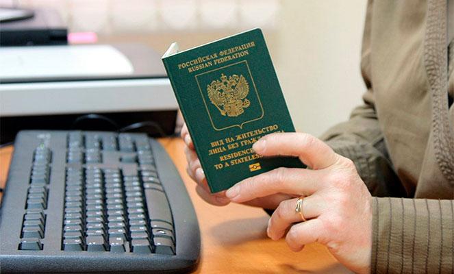Правовой статус апатридов в РФ