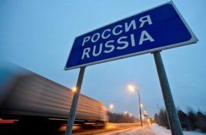 Правила въезда в РФ для украинцев