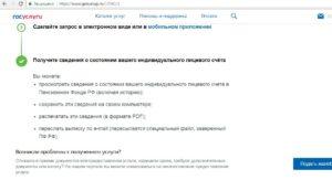 Изображение - Как узнать свой стаж работы по снилс онлайн zapros-300x163