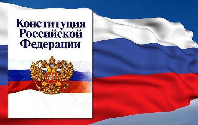 Значение гражданства в РФ