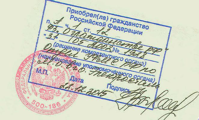 Право получения пенсии при получении гражданства рф