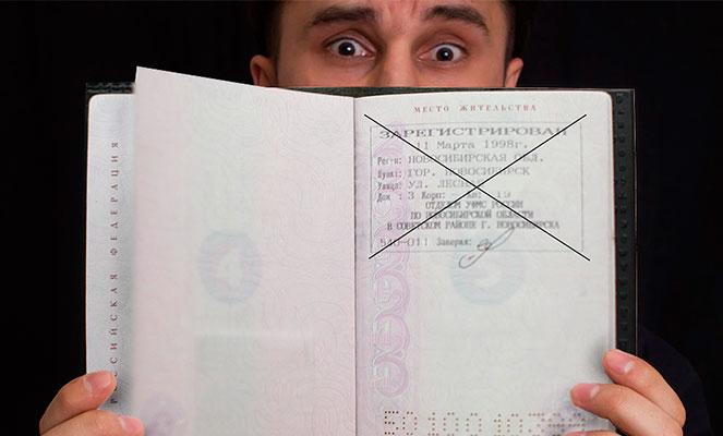 Нужна ли пропискадля получения гражданства России?
