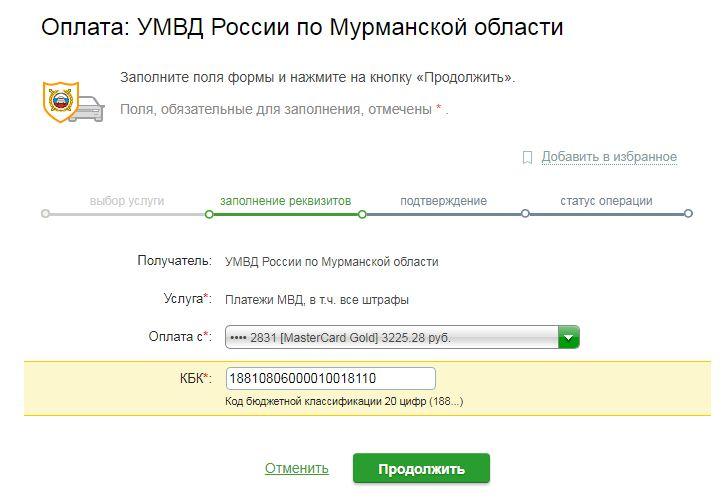 Форма заявления на отказ от страховки по кредиту русфинанс банк