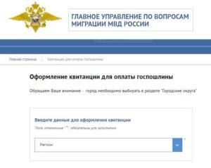 Главная страница сайта ГУВМ МВД