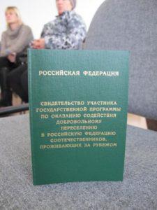 Свидетельство участника Госпрограммы