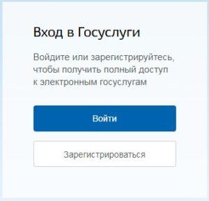 Регистрация на сайте Госуслуги