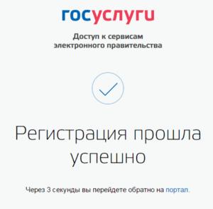 Регистрация по упрощенной схеме