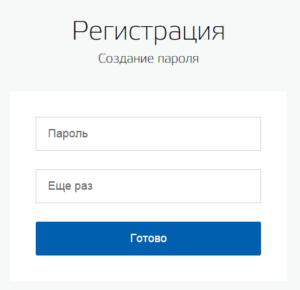 Фото 4. Создание пароля при регистрации на сайт Госуслуги
