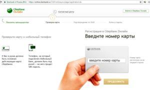 Фото 2. Скриншот с сайта Сбербанка России. Ввод номера карты