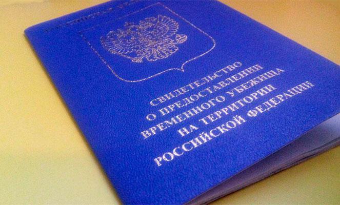 Свидетельство на временное убежище в России