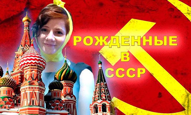 Гражданство РФ рождённым в СССР