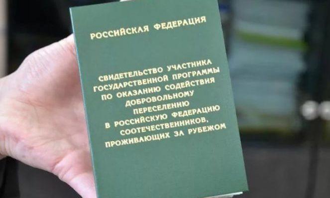 Участие в Госпрограмме переселения соотечественников