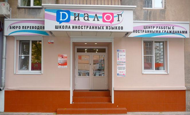 Обучение иностранцев русскому языку