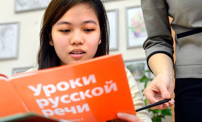 Курсы русского языка для иностранцев