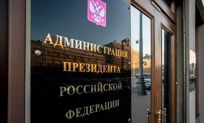 Сфера полномочий президента РФ