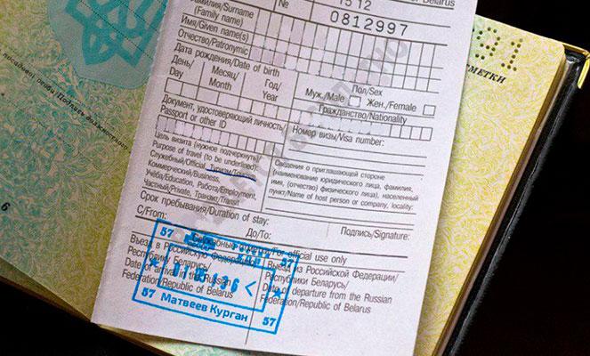 Без регистрации в россии для граждан казахстана отражается ли в форме 9 временная регистрация