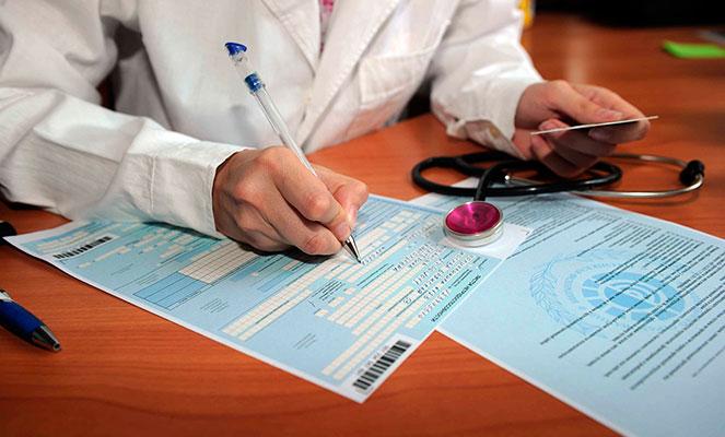 Оплата больничного листа