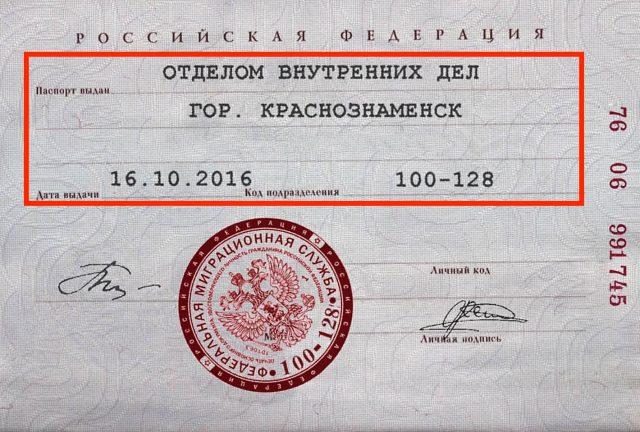 Код подразделения, выдавшего паспорт