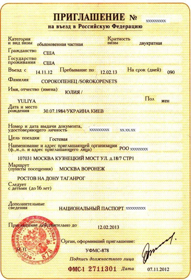 Официальное приглашение на въезд в РФ