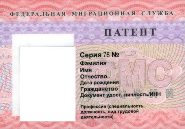 Получить патент на работу в Крыму