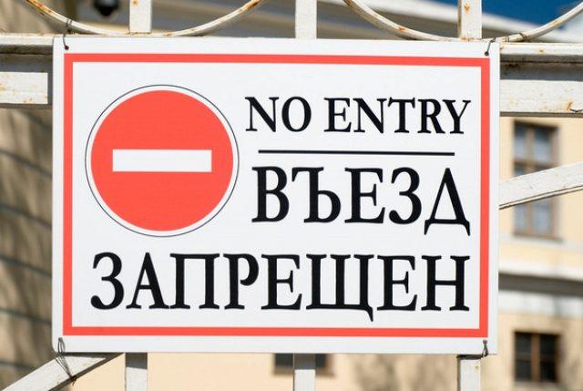 Санкции на въезд на территорию РФ