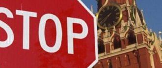 Запрет на въезд в рф: причины, как проверить и как снять