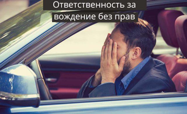 Штрафы за вождение без прав
