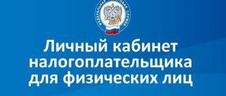 Регистрация в личном кабинете налогоплательщика для физических лиц