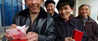Есть ли пенсия в Китае: система, кто получает, пол, возраст, размер