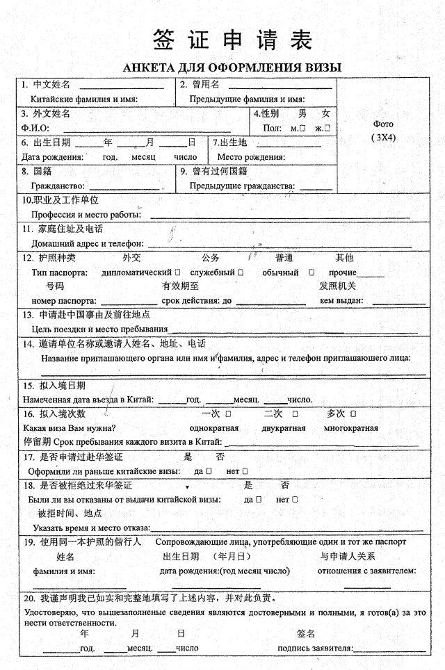 Бланк оформления визы в Китай