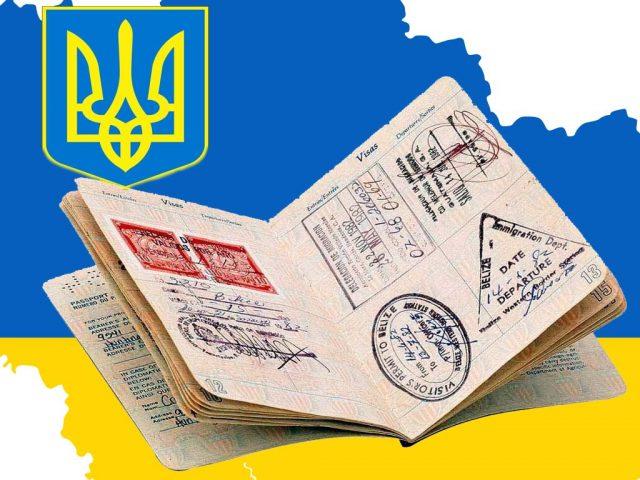 Для посещения Украины нужна виза или нет?