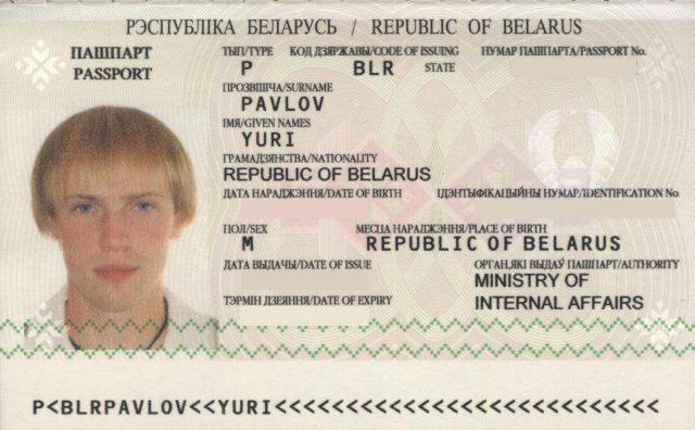 Биометрический паспорт гражданина Беларуси