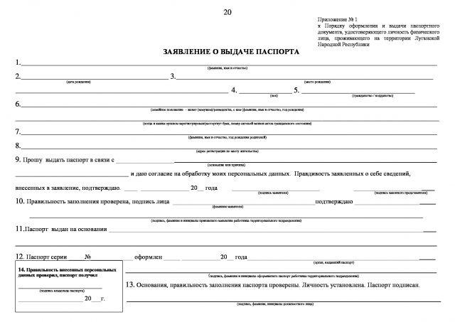 Форма заполнения заявления на выдачу паспорта белорусам